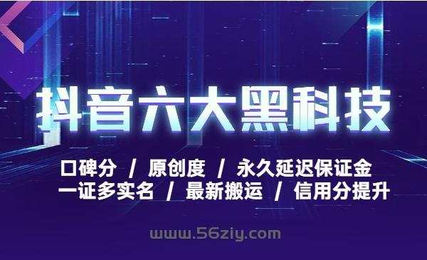 抖音六大黑科技,价值198技术(绝密资料库)副业项目