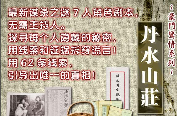 封闭剧本杀 丹水山庄(7人)