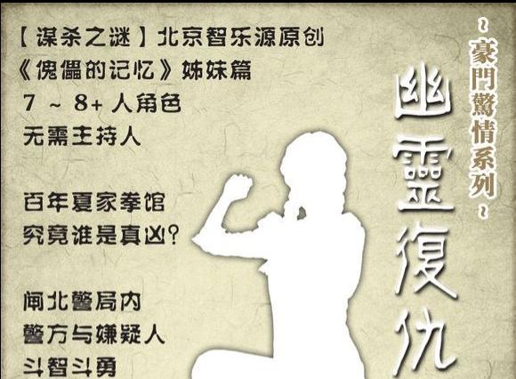 封闭剧本杀 幽灵复仇(7人)