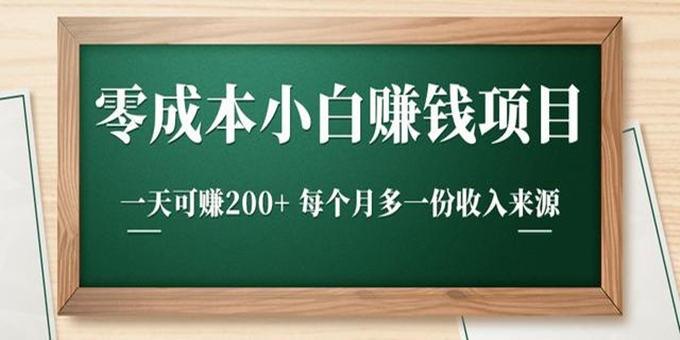 小白实操小项目,一天200增加额外月收入!副业项目