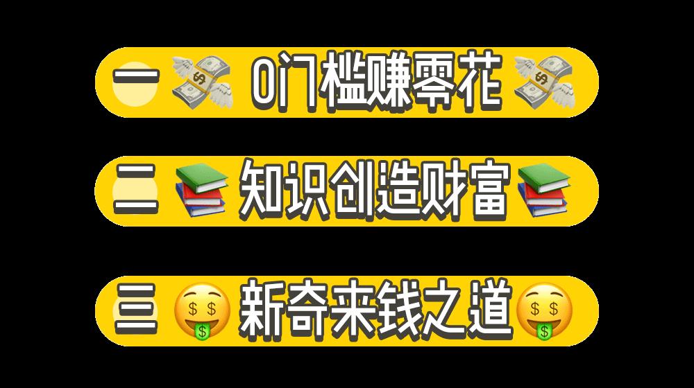 网赚_20个超适合女生的兼职副业!插图(4)