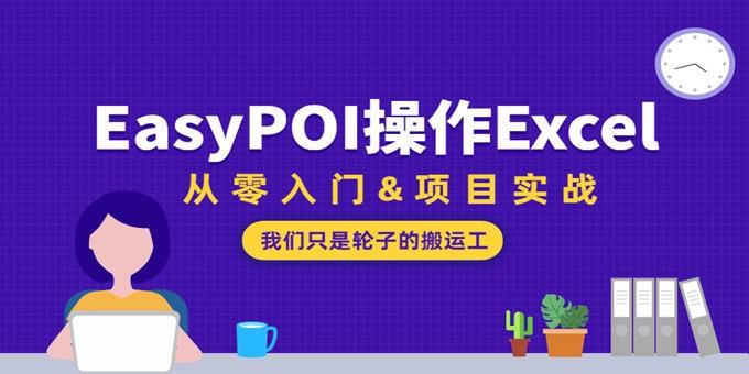 EasyPOI操作Excel神器、从零入门+项目实战【高清无水印】副业项目