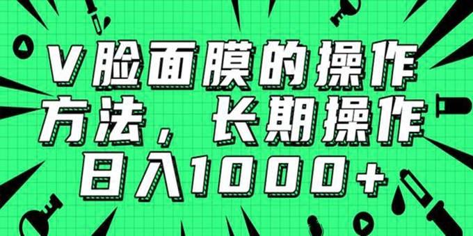 抖音玩法:V脸面膜赚钱方法长期操作稳定日入1000+【视频教程】副业项目