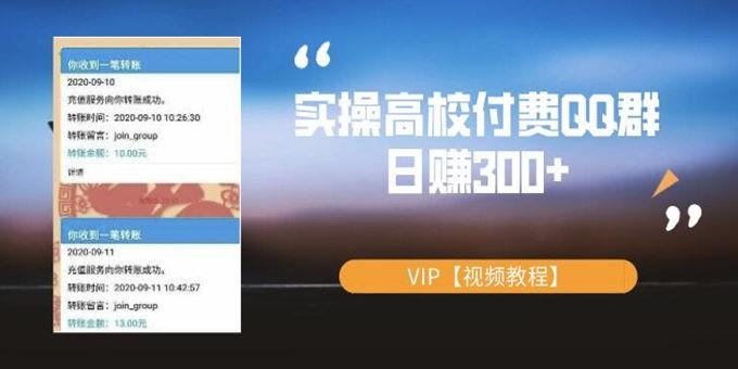 实操高校付费QQ群日赚300+【视频教程】副业项目
