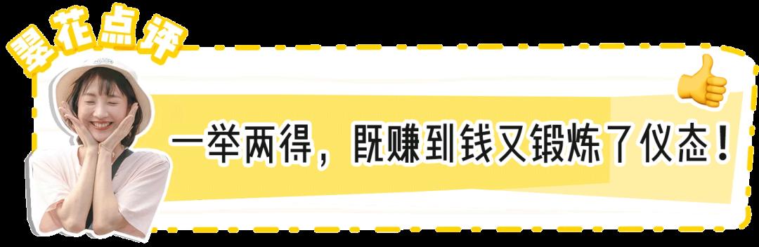 网赚_20个超适合女生的兼职副业!插图(31)