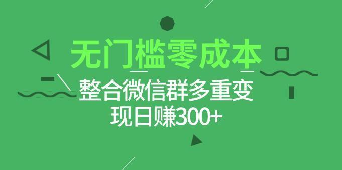 【微信群整合课程】多重变现日赚300+副业项目