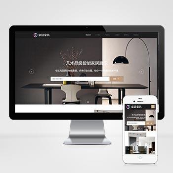 (自适应手机端)响应式家居建材家具类网站织梦模板