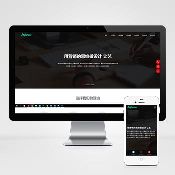 自适应手机版)响应式高端网站建设互联网营销类织梦模板