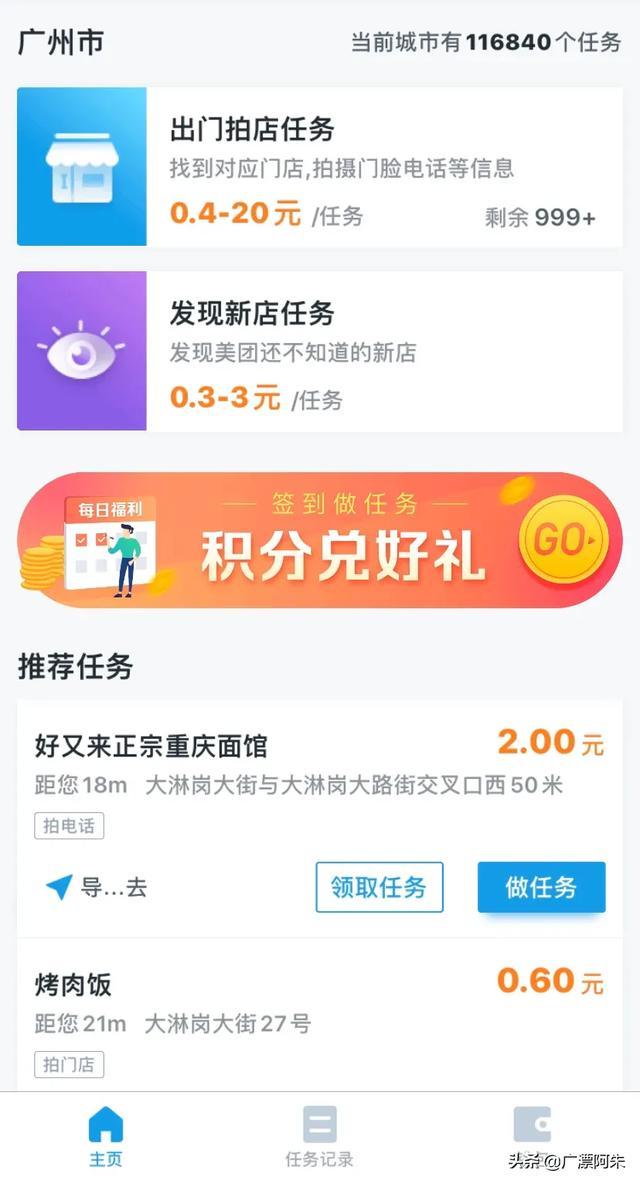 广漂阿朱:推荐十二个没事可以做的副业,想多点收入的拿走不谢副业项目3