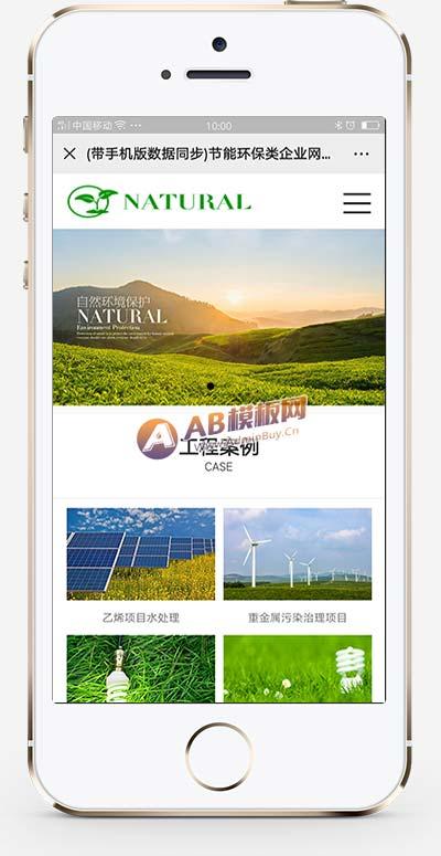 (带手机版数据同步)节能环保类企业网站织梦模板 绿色能源企业网站源码副业项目