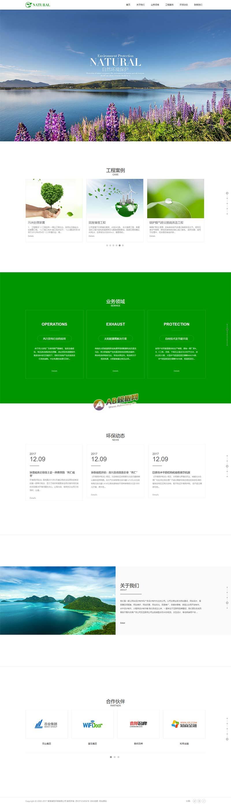 (带手机版数据同步)节能环保类企业网站织梦模板 绿色能源企业网站源码副业项目2