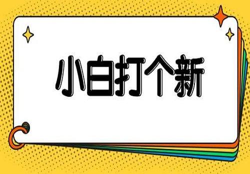 打新债:锋尚文化、美畅股份发行,本钢转债上市,落地副业网8月4日打新指南副业项目
