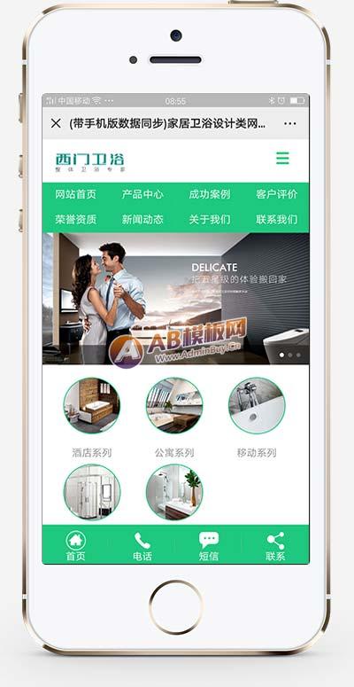 (带手机版数据同步)家居卫浴设计类网站织梦模板 淋浴卫浴网站源码下载副业项目