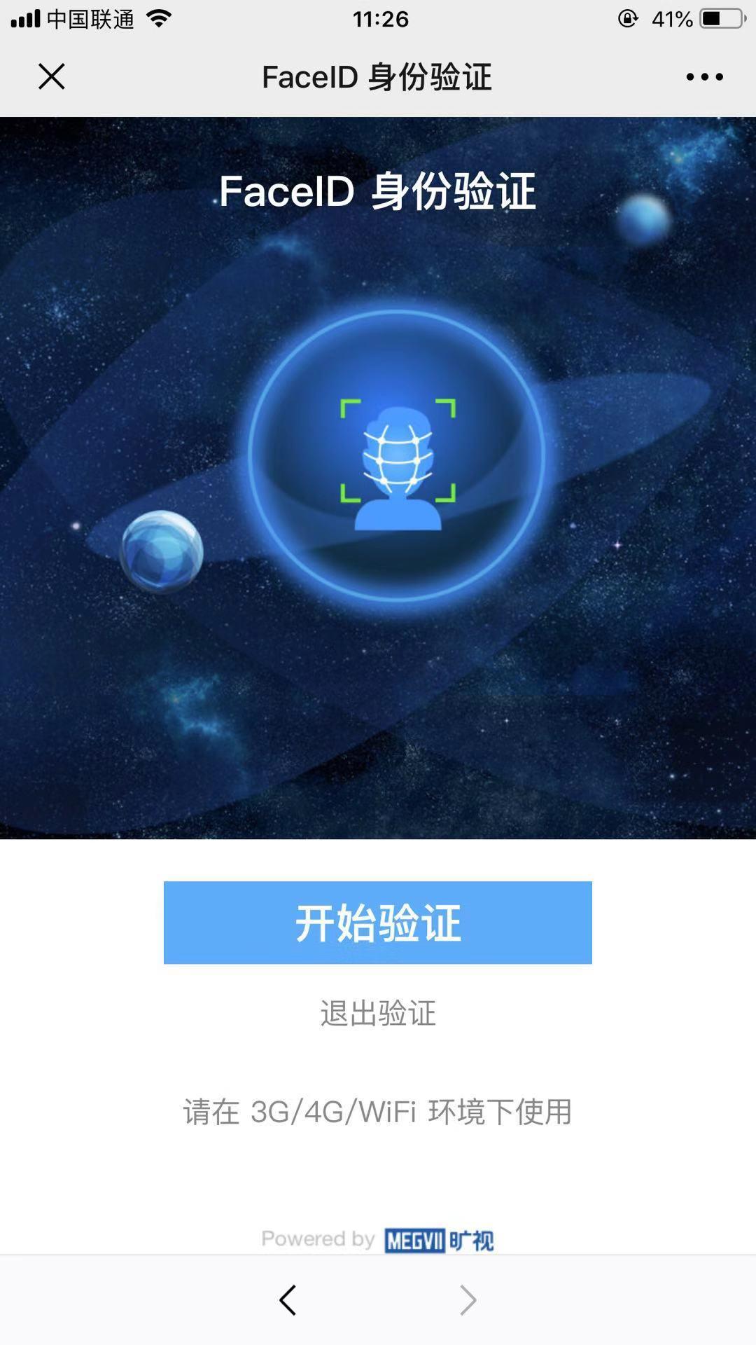安逸花APP推广,日结CPA副业项目3