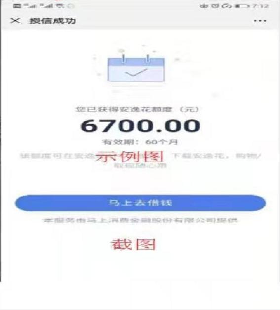 安逸花APP推广,日结CPA副业项目7