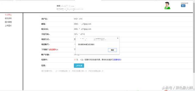 结合两个网站做虚拟资源,引流变现都行副业项目2