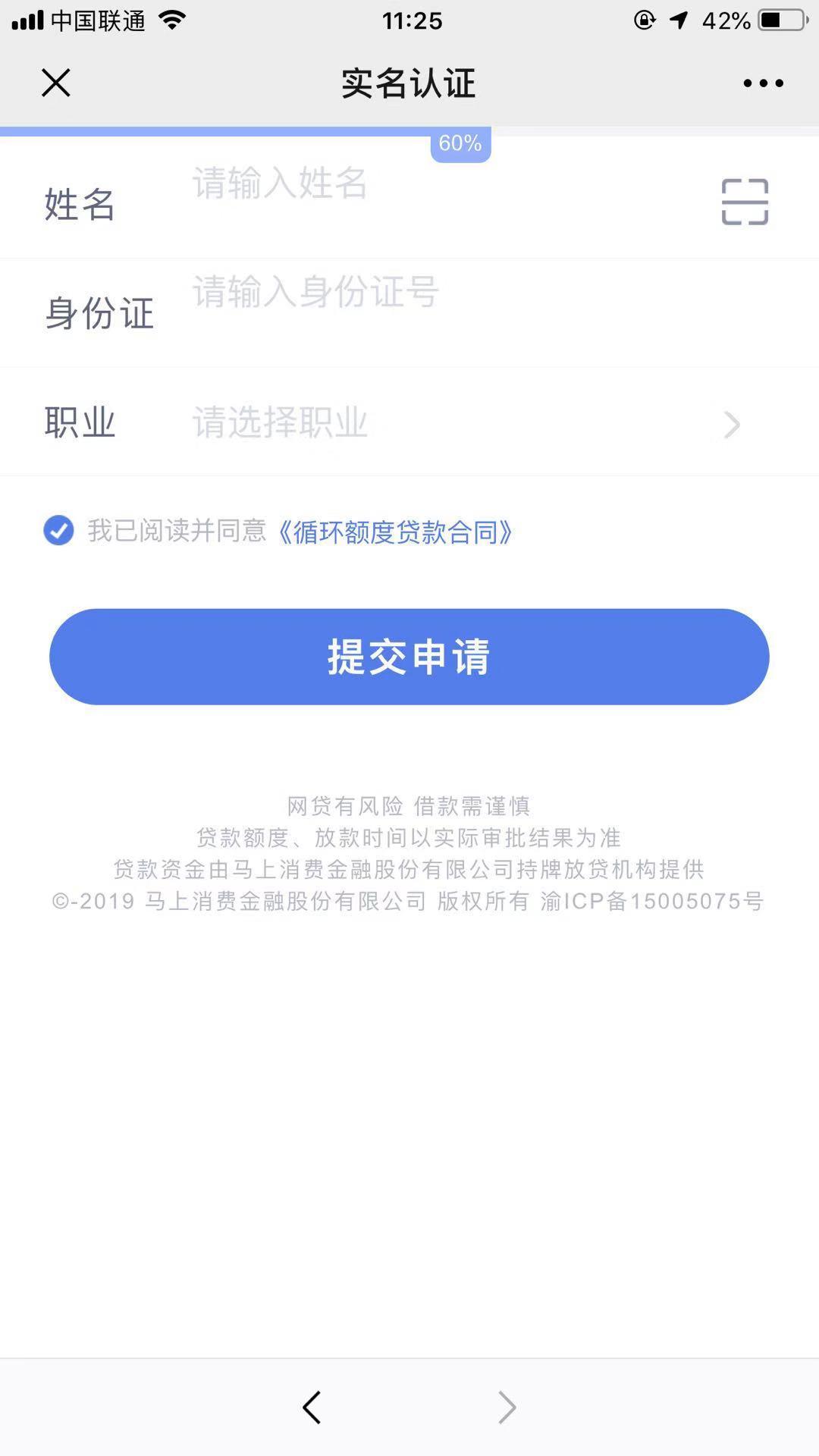 安逸花APP推广,日结CPA副业项目2