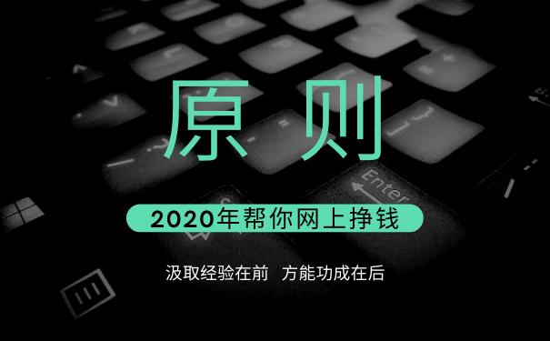网上怎么挣钱_三个能帮你2020年网上挣大钱的原则!副业项目
