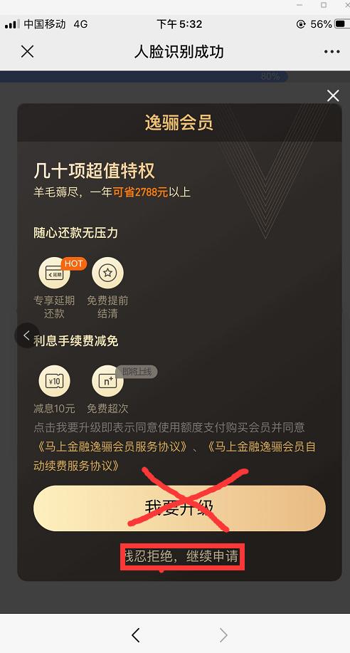安逸花APP推广,日结CPA副业项目5